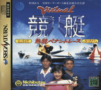 Virtual kyoutei 2 (japan)